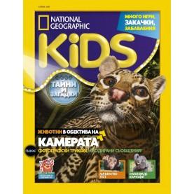 NG Kids брой април 2019