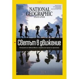 12 броя сп. National Geographic + Чудесата на древния свят