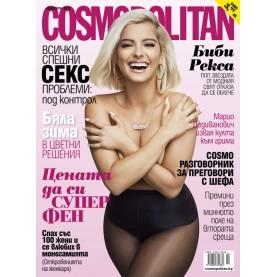 Cosmopolitan - бр. ноември 2019