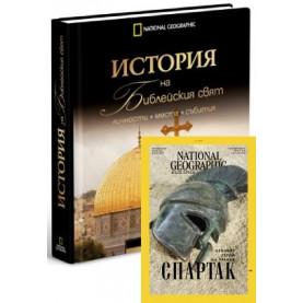 Комбиниран абонамент за сп. National Geographic + История на библейския свят