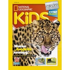 NG Kids брой ноември 2019