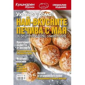 Най-вкусните печива с мая