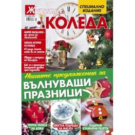 Журнал за Коледа 2019