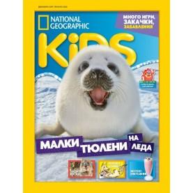 NG Kids брой декември 2019 - януари 2020