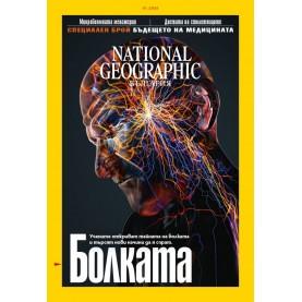 National Geographic България - 01.2020