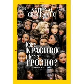National Geographic България - 02.2020