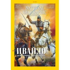 National Geographic България - 03.2020