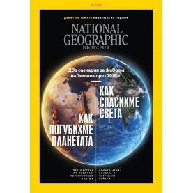 National Geographic България - 04.2020