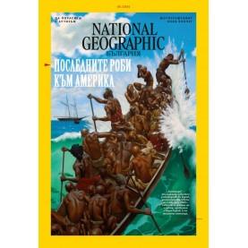 National Geographic България - 05.2020