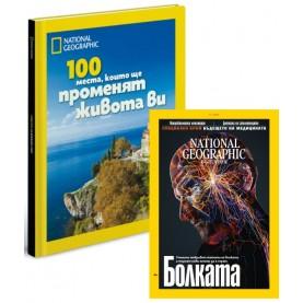 12 броя сп. National Geographic + 100 места, които ще променят живота ви