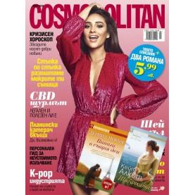 Cosmopolitan - бр. май 2020 + два романа
