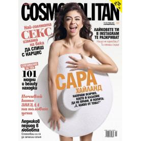 Cosmopolitan - бр. юни 2020