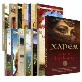 Харем (луксозно издание) + Световни бестселъри 2019 г - 11 романа