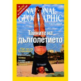 National Geographic България - 11.2005