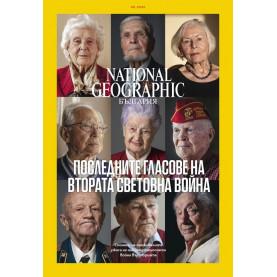 National Geographic България - 06.2020