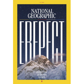 National Geographic България - 07.2020