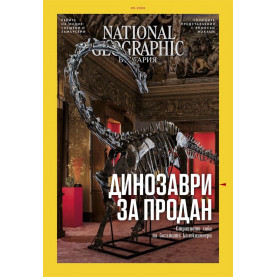 National Geographic България - 08.2020