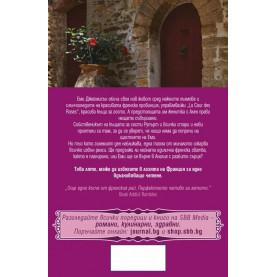 Сватба в Прованс