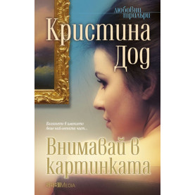 Колекция Любовни трилъри 2020 - 3 романа