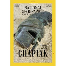 National Geographic България - 10.2020