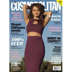 Cosmopolitan - бр. ноември 2020