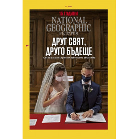 National Geographic България - 11.2020