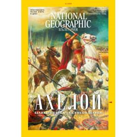 National Geographic България - 12.2020