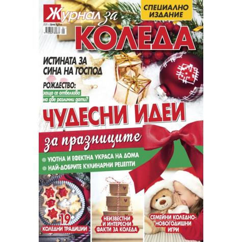 Журнал за Коледа 2020