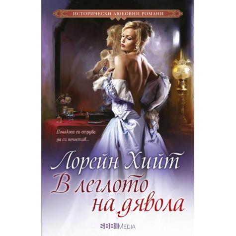 Исторически любовни романи 2020 г - 12 романа пълна поредица