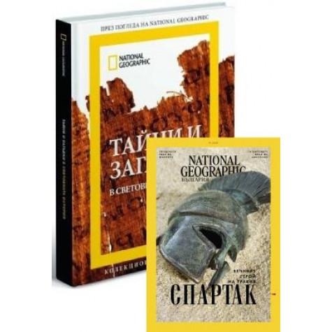 Комбиниран абонамент за сп. National Geographic + ТАЙНИ И ЗАГАДКИ в световната история