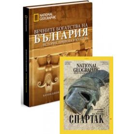 Комбиниран абонамент за сп. National Geographic + Вечните богатства на България