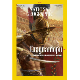 Абонамент за 12 броя сп.National Geographic Magazine България