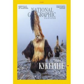 National Geographic България - 01.2021