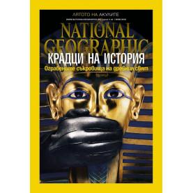 National Geographic България - 06.2016
