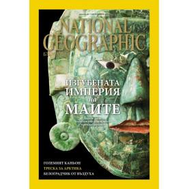 National Geographic България - 09.2016