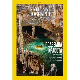 National Geographic България - 02.2021