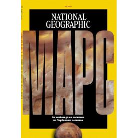 National Geographic България - 03.2021