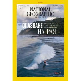 National Geographic България - 04.2021