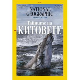 National Geographic България - 05.2021
