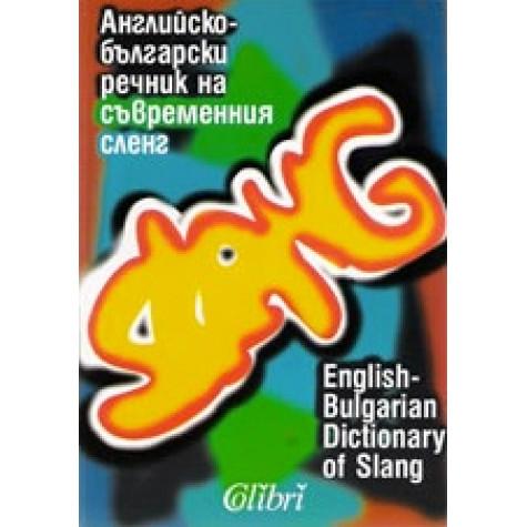 Английско-български речник на съвременния сленг