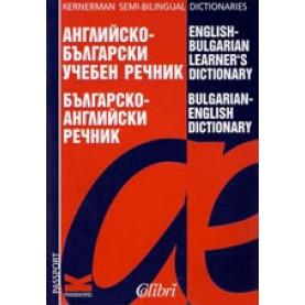 Английско-български учебен речник/ Българско-английски речник