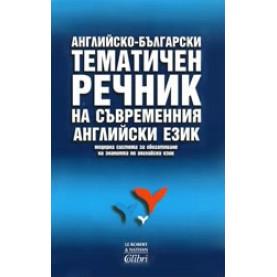 Английско-български тематичен речник на съвременния английски език