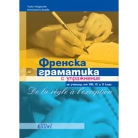 Френска граматика с упражнения: за ученици от VIII, IX и X клас