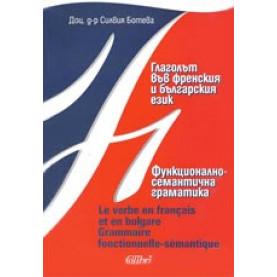 Глаголът във френския и българския език. Функционално-семантична граматика