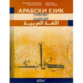 Арабски език: основен курс (учебник)