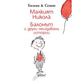 Балонът и други неиздавани истории