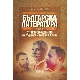 Българска литература от Освобождението до Първата световна война. Част 1