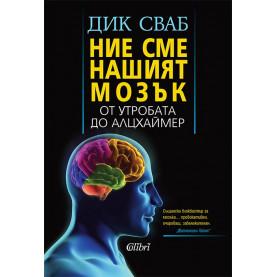 Ние сме нашият мозък