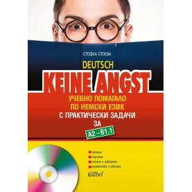Keine Angst. Учебно помагало по немски език с практически задачи за А2 - В1.1