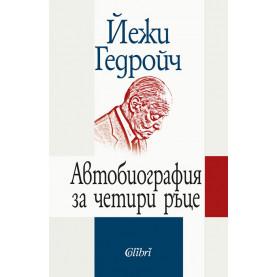 Автобиография за четири ръце